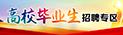 河北公共招聘网