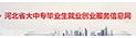 河北省大中专毕业生就业创业服务信息网
